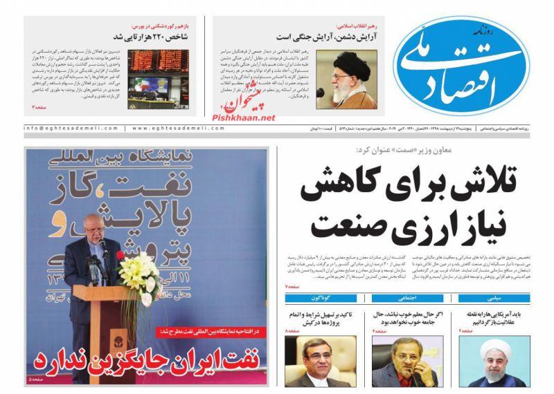 عناوین اخبار روزنامه اقتصاد ملی در روز پنجشنبه ۱۲ ارديبهشت