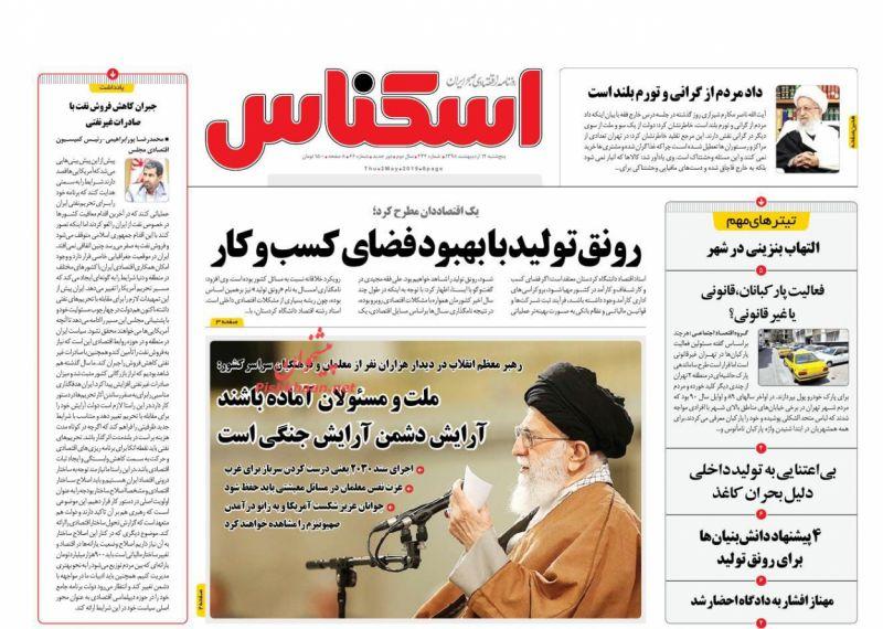 عناوین اخبار روزنامه اسکناس در روز پنجشنبه ۱۲ ارديبهشت