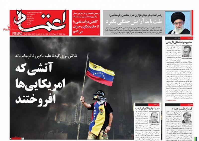 عناوین اخبار روزنامه اعتماد در روز پنجشنبه ۱۲ ارديبهشت