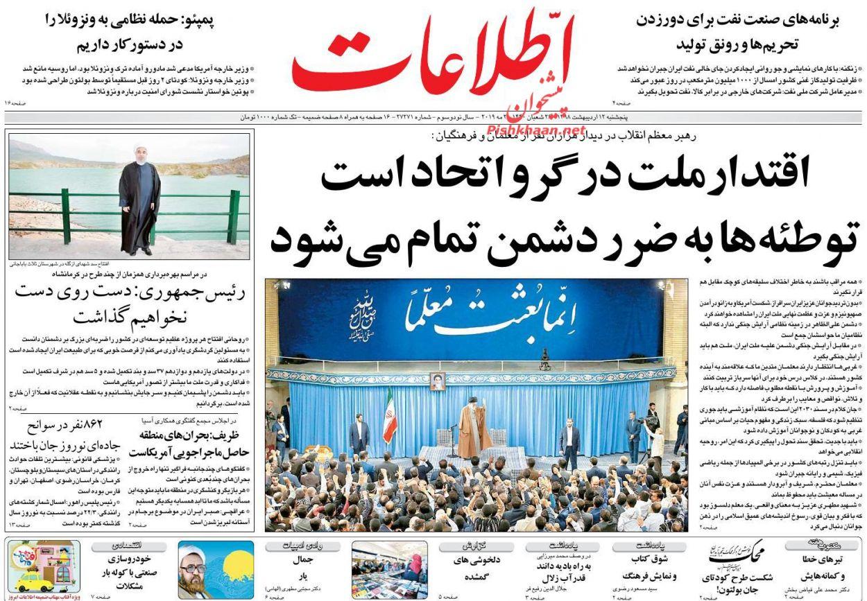 عناوین اخبار روزنامه اطلاعات در روز پنجشنبه ۱۲ ارديبهشت :
