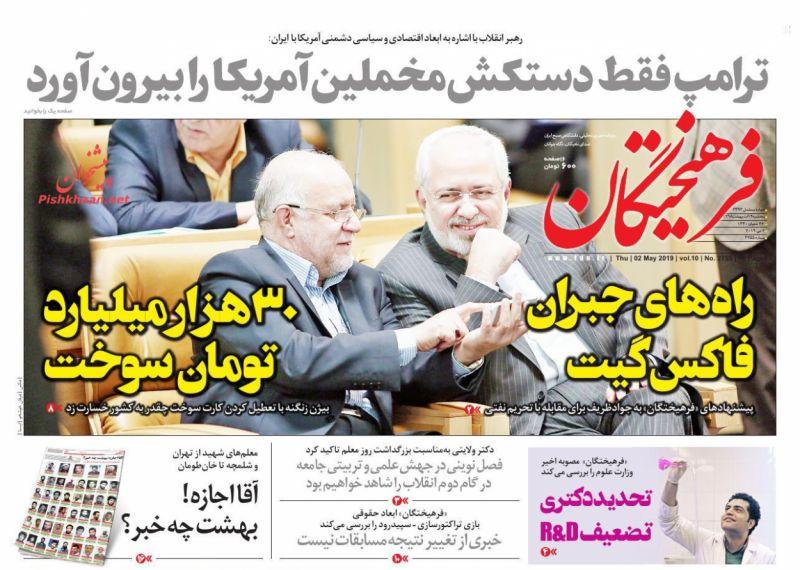 عناوین اخبار روزنامه فرهیختگان در روز پنجشنبه ۱۲ ارديبهشت