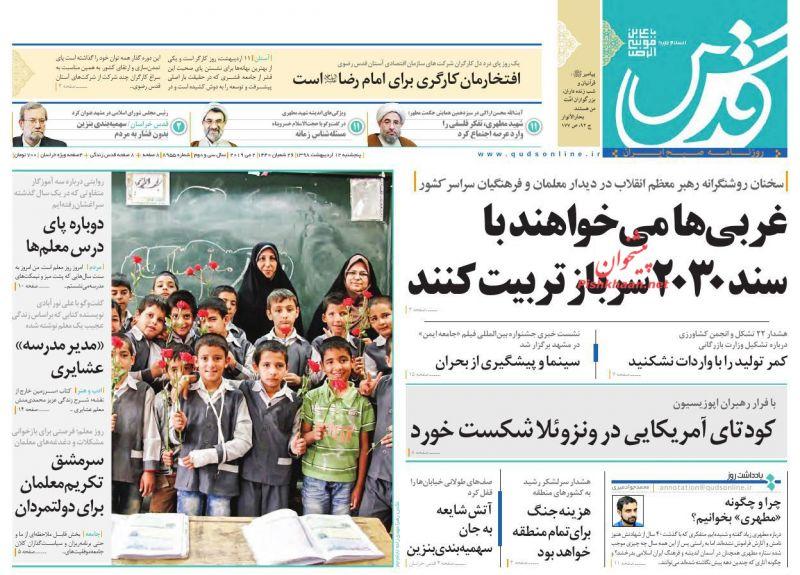 عناوین اخبار روزنامه قدس در روز پنجشنبه ۱۲ ارديبهشت