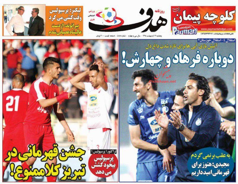 عناوین اخبار روزنامه هدف در روز پنجشنبه ۱۲ ارديبهشت