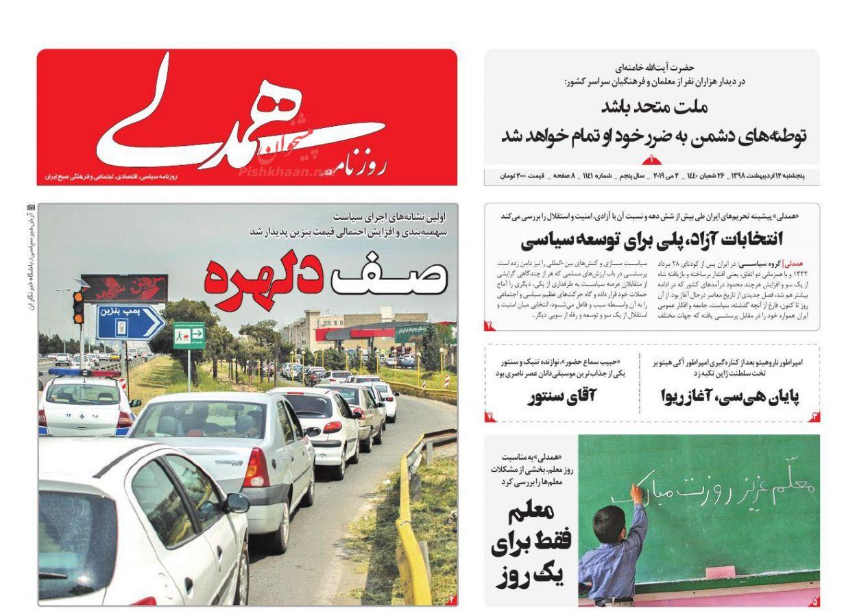 عناوین اخبار روزنامه همدلی در روز پنجشنبه ۱۲ ارديبهشت :