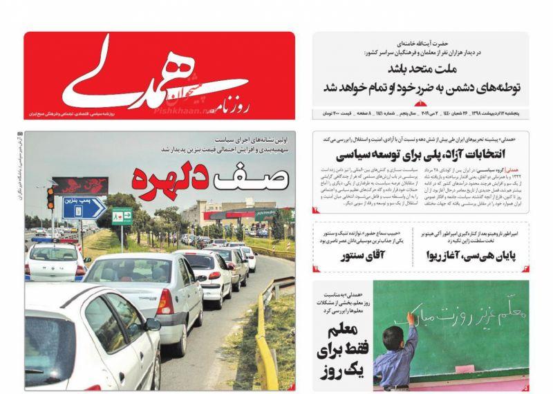 عناوین اخبار روزنامه همدلی در روز پنجشنبه ۱۲ ارديبهشت