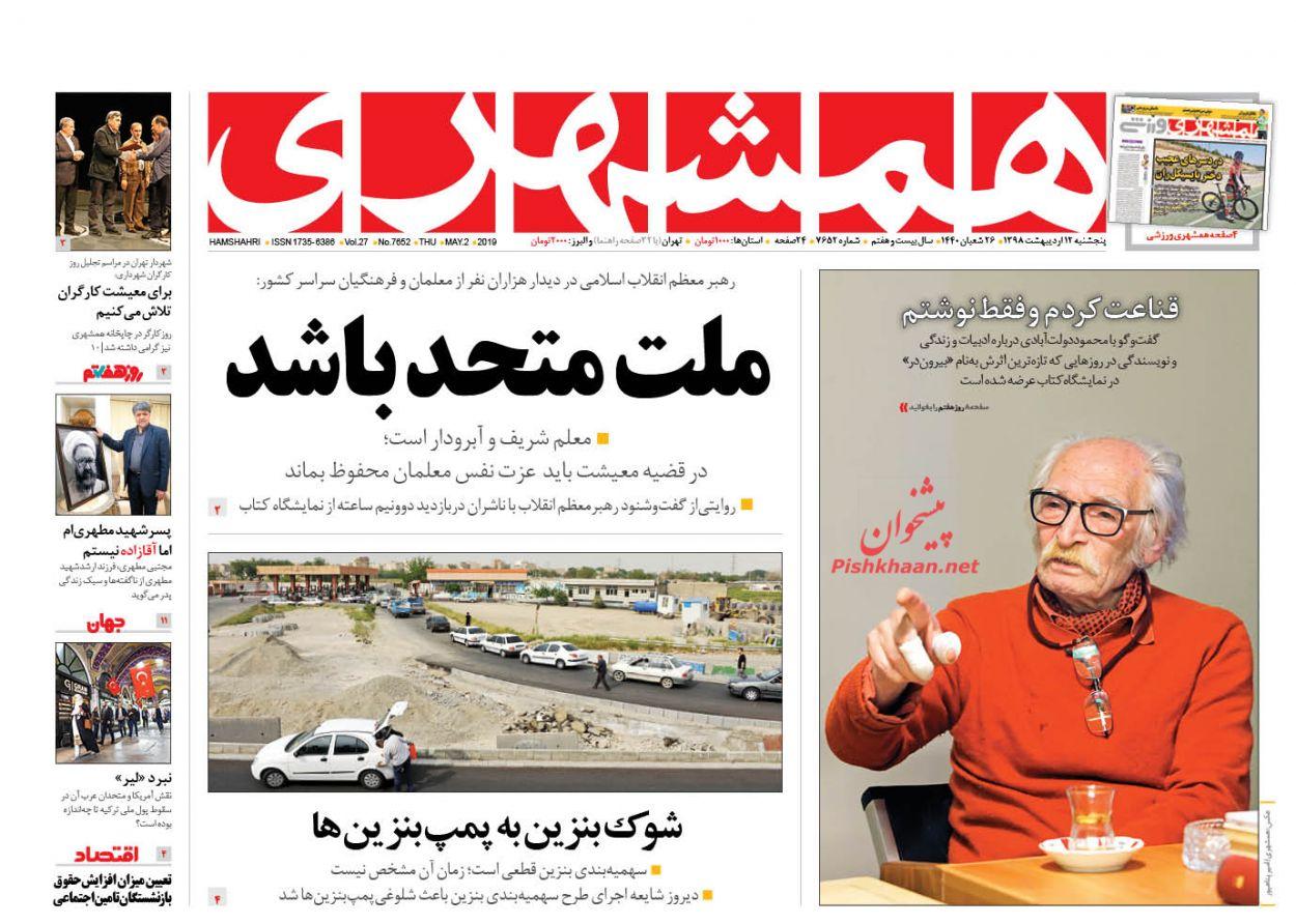 عناوین اخبار روزنامه همشهری در روز پنجشنبه ۱۲ ارديبهشت :