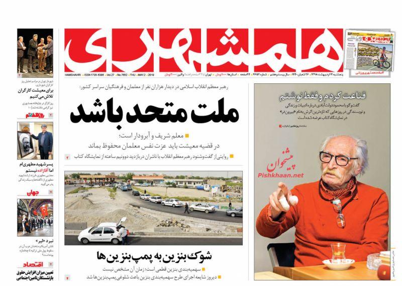 عناوین اخبار روزنامه همشهری در روز پنجشنبه ۱۲ ارديبهشت