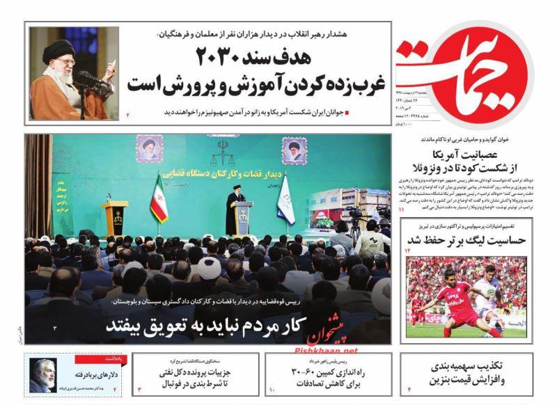 عناوین اخبار روزنامه حمایت در روز پنجشنبه ۱۲ ارديبهشت