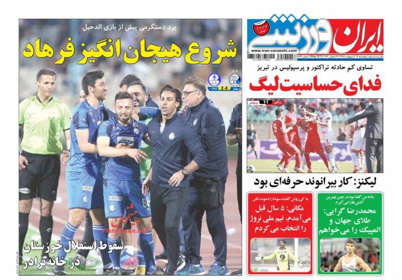 عناوین اخبار روزنامه ایران ورزشی در روز پنجشنبه ۱۲ ارديبهشت