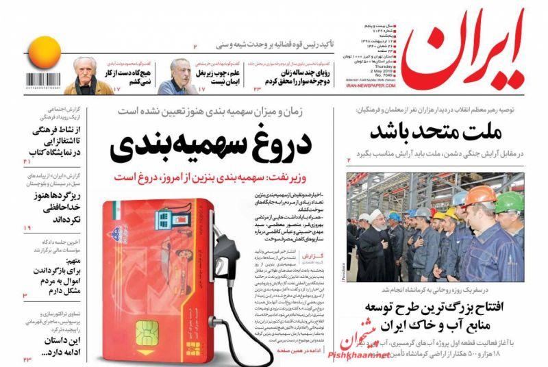عناوین اخبار روزنامه ایران در روز پنجشنبه ۱۲ ارديبهشت