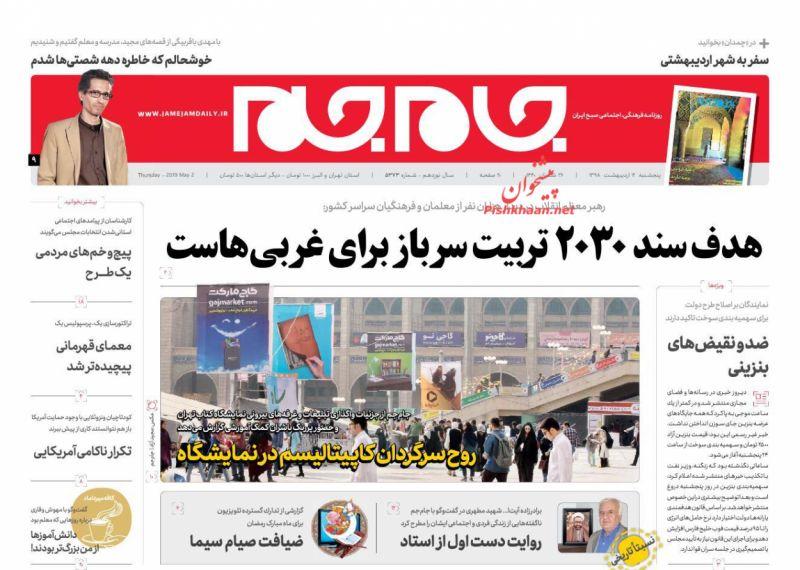 عناوین اخبار روزنامه جام جم در روز پنجشنبه ۱۲ ارديبهشت