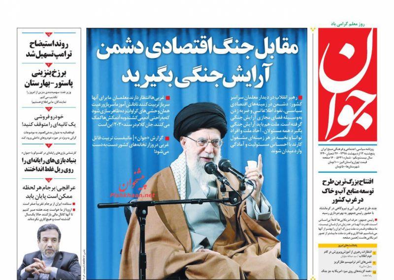 عناوین اخبار روزنامه جوان در روز پنجشنبه ۱۲ ارديبهشت