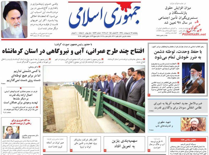 عناوین اخبار روزنامه جمهوری اسلامی در روز پنجشنبه ۱۲ ارديبهشت