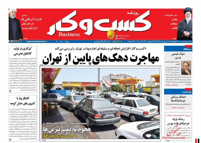 عناوین اخبار روزنامه كسب و كار در روز پنجشنبه ۱۲ ارديبهشت