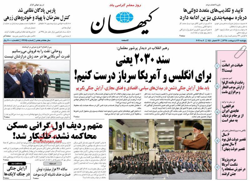 عناوین اخبار روزنامه کيهان در روز پنجشنبه ۱۲ ارديبهشت :