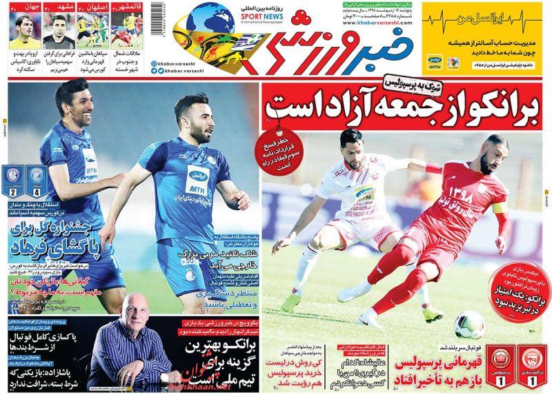 عناوین اخبار روزنامه خبر ورزشی در روز پنجشنبه ۱۲ ارديبهشت