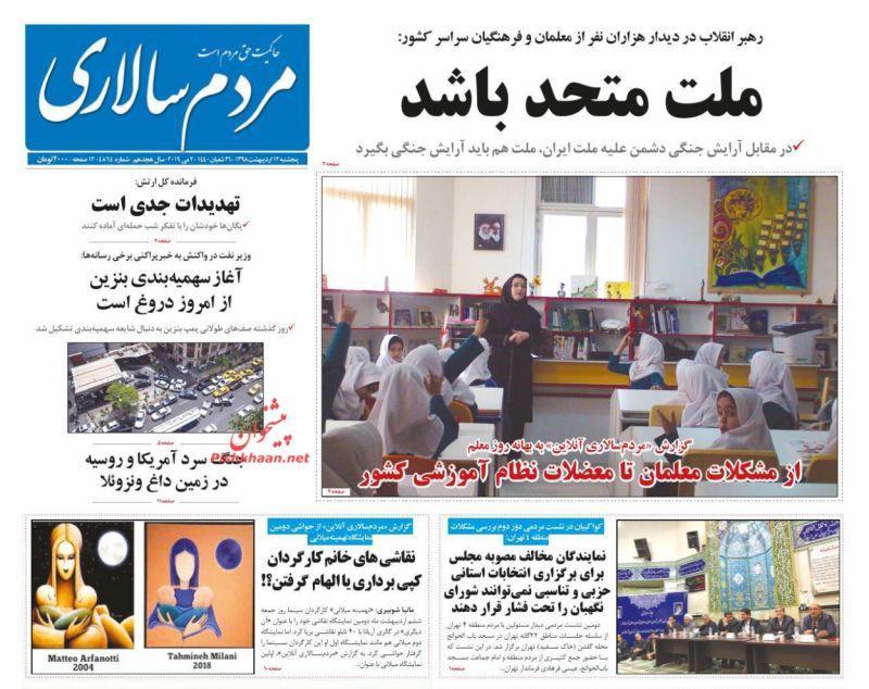 عناوین اخبار روزنامه مردم سالاری در روز پنجشنبه ۱۲ ارديبهشت