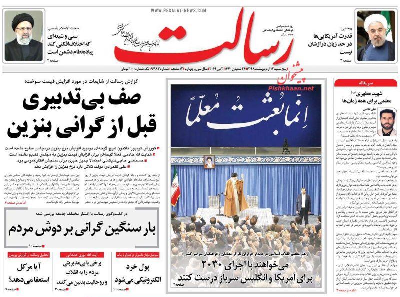 عناوین اخبار روزنامه رسالت در روز پنجشنبه ۱۲ ارديبهشت