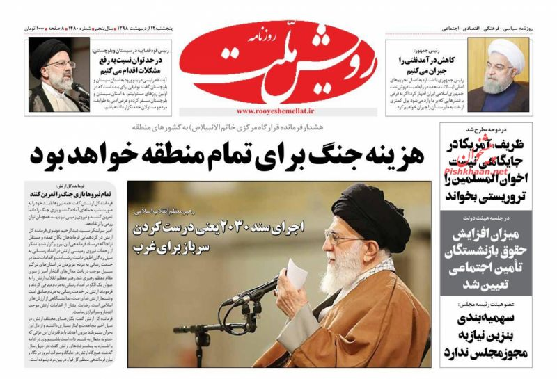 عناوین اخبار روزنامه رویش ملت در روز پنجشنبه ۱۲ ارديبهشت