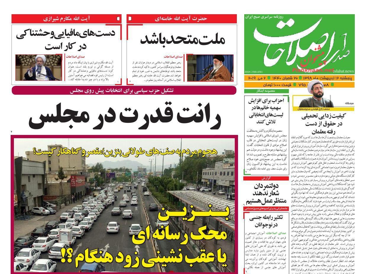عناوین اخبار روزنامه صدای اصلاحات در روز پنجشنبه ۱۲ ارديبهشت :
