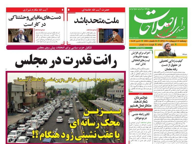 عناوین اخبار روزنامه صدای اصلاحات در روز پنجشنبه ۱۲ ارديبهشت