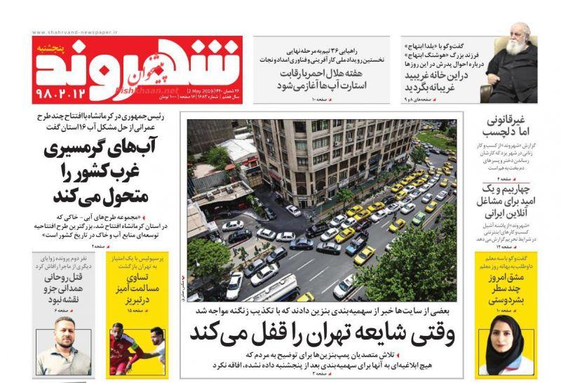 عناوین اخبار روزنامه شهروند در روز پنجشنبه ۱۲ ارديبهشت