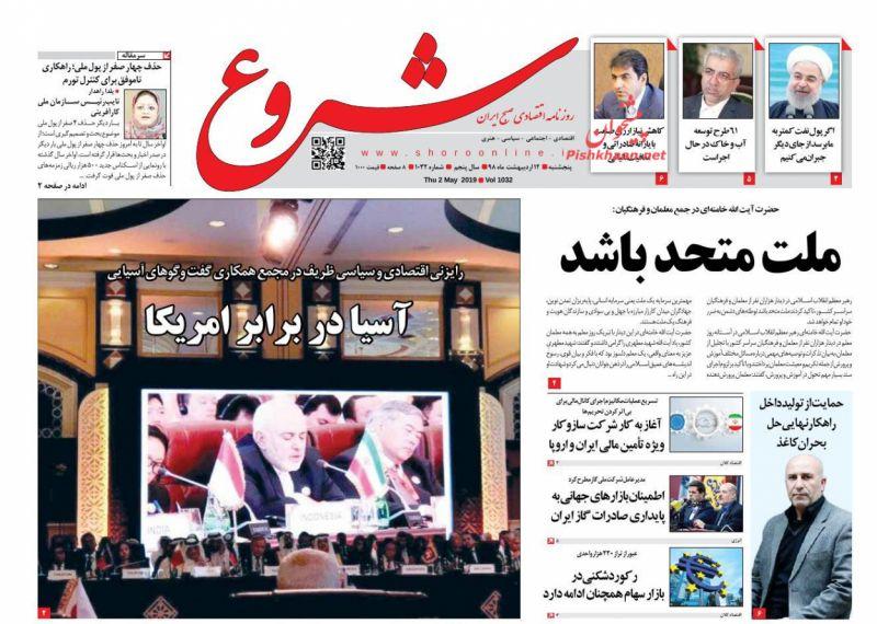 عناوین اخبار روزنامه شروع در روز پنجشنبه ۱۲ ارديبهشت