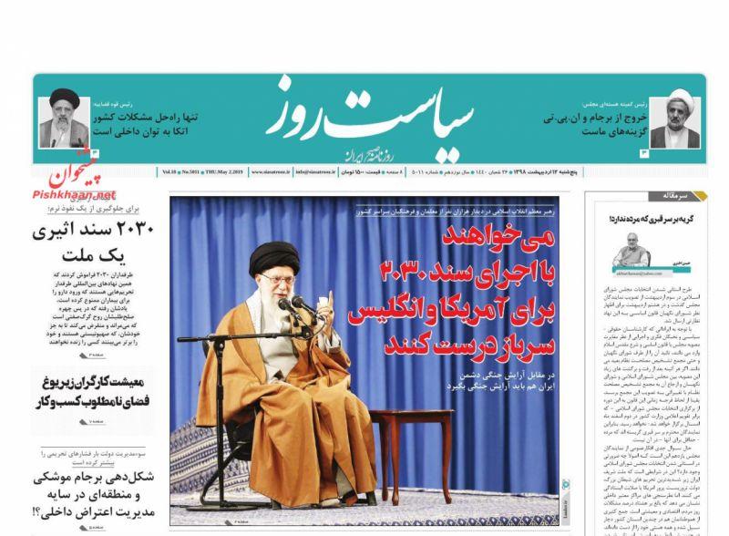عناوین اخبار روزنامه سیاست روز در روز پنجشنبه ۱۲ ارديبهشت