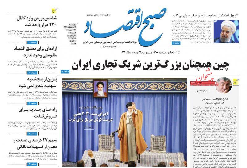 عناوین اخبار روزنامه صبح اقتصاد در روز پنجشنبه ۱۲ ارديبهشت