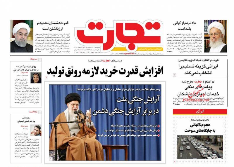 عناوین اخبار روزنامه تجارت در روز پنجشنبه ۱۲ ارديبهشت