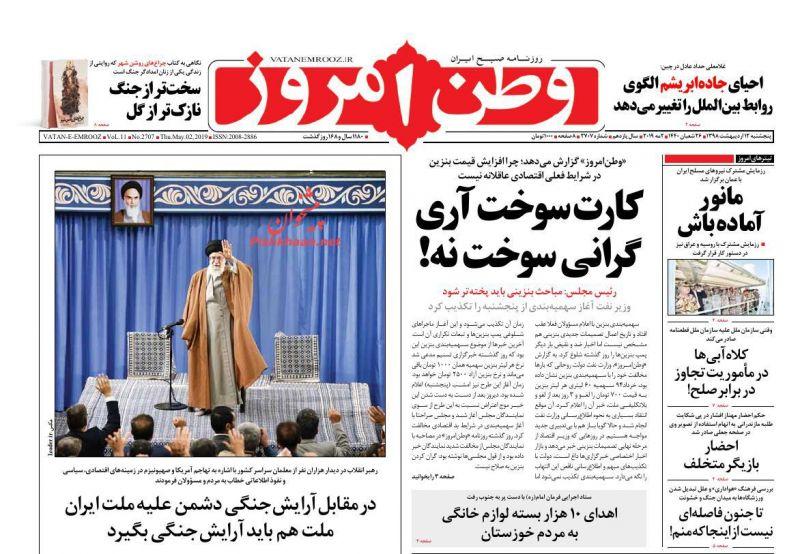 عناوین اخبار روزنامه وطن امروز در روز پنجشنبه ۱۲ ارديبهشت