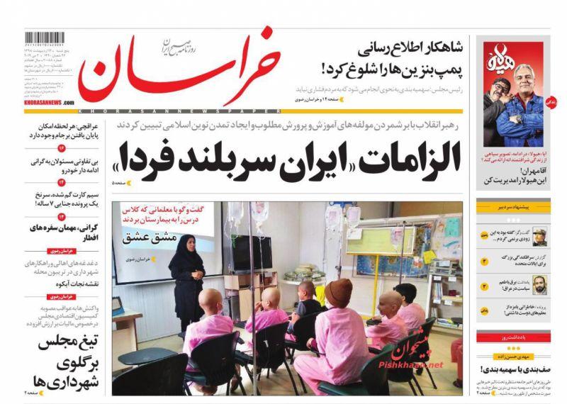 عناوین اخبار روزنامه خراسان در روز پنجشنبه ۱۲ ارديبهشت