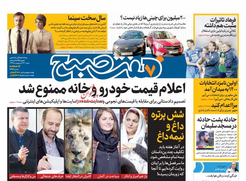 عناوین اخبار روزنامه هفت صبح در روز شنبه ۱۴ ارديبهشت