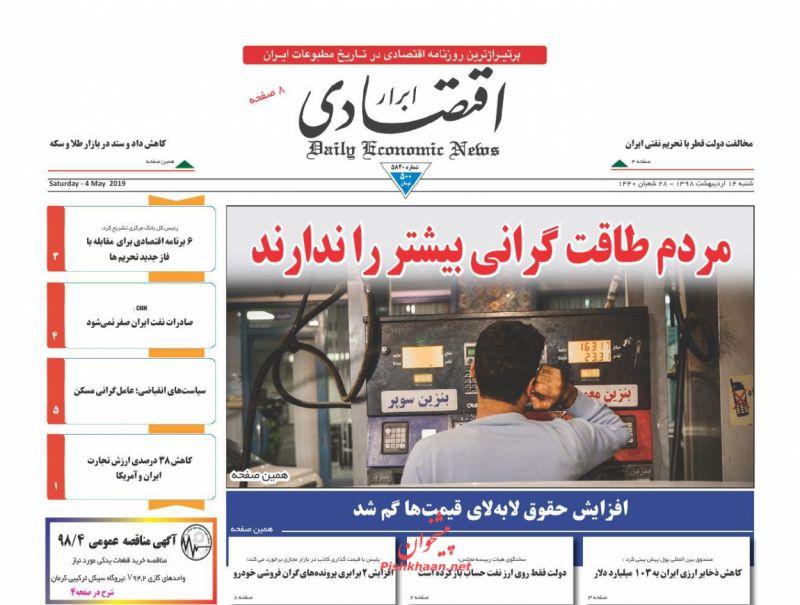 عناوین اخبار روزنامه ابرار اقتصادی در روز شنبه ۱۴ ارديبهشت