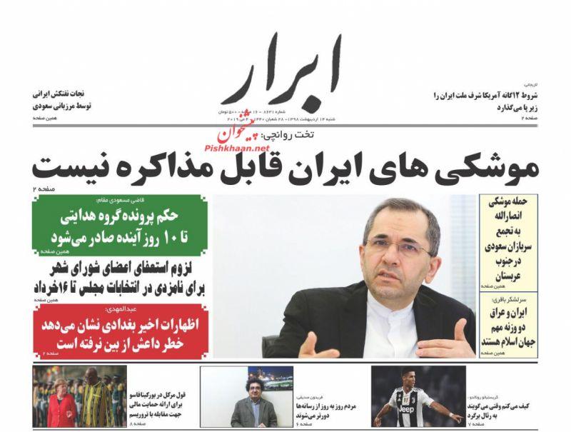 عناوین اخبار روزنامه ابرار در روز شنبه ۱۴ ارديبهشت