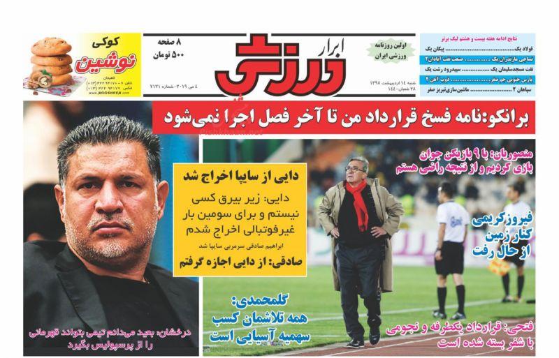 عناوین اخبار روزنامه ابرار ورزشى در روز شنبه ۱۴ ارديبهشت
