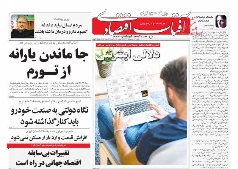 عناوین اخبار روزنامه آفتاب اقتصادی در روز شنبه ۱۴ ارديبهشت