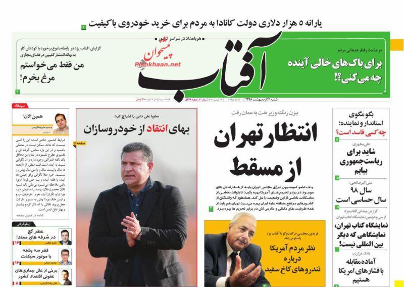 عناوین اخبار روزنامه آفتاب یزد در روز شنبه ۱۴ ارديبهشت
