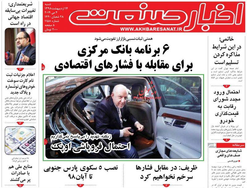 عناوین اخبار روزنامه اخبار صنعت در روز شنبه ۱۴ ارديبهشت