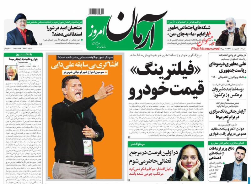 عناوین اخبار روزنامه آرمان امروز در روز شنبه ۱۴ ارديبهشت