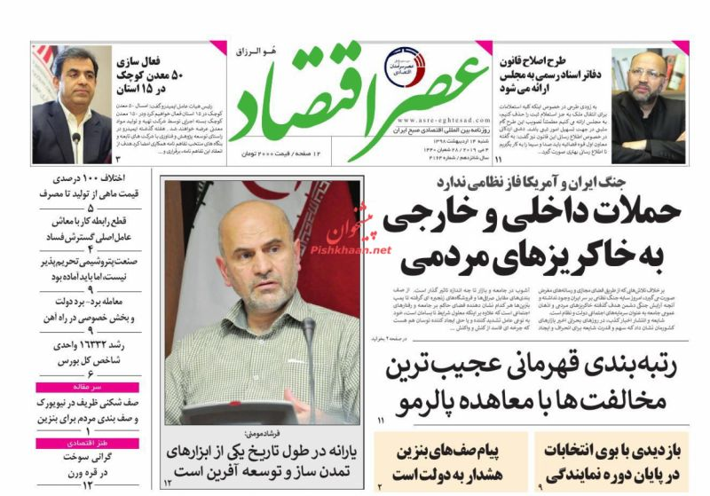 عناوین اخبار روزنامه عصر اقتصاد در روز شنبه ۱۴ ارديبهشت