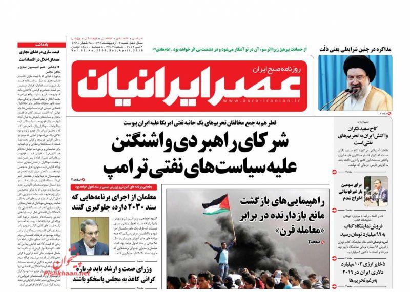 عناوین اخبار روزنامه عصر ایرانیان در روز شنبه ۱۴ ارديبهشت