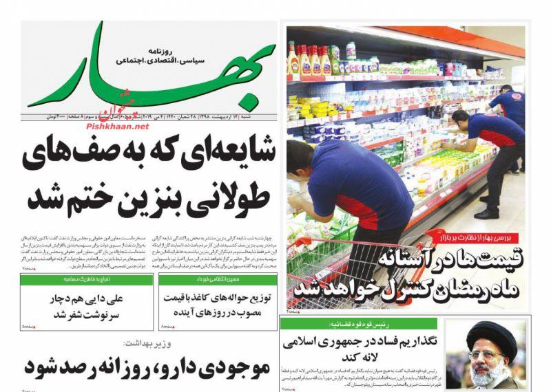 عناوین اخبار روزنامه بهار در روز شنبه ۱۴ ارديبهشت