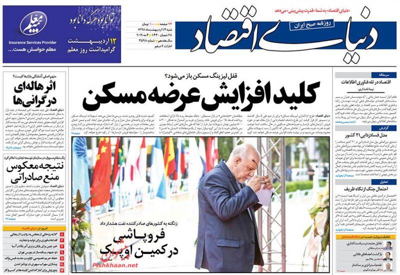 عناوین اخبار روزنامه دنیای اقتصاد در روز شنبه ۱۴ ارديبهشت