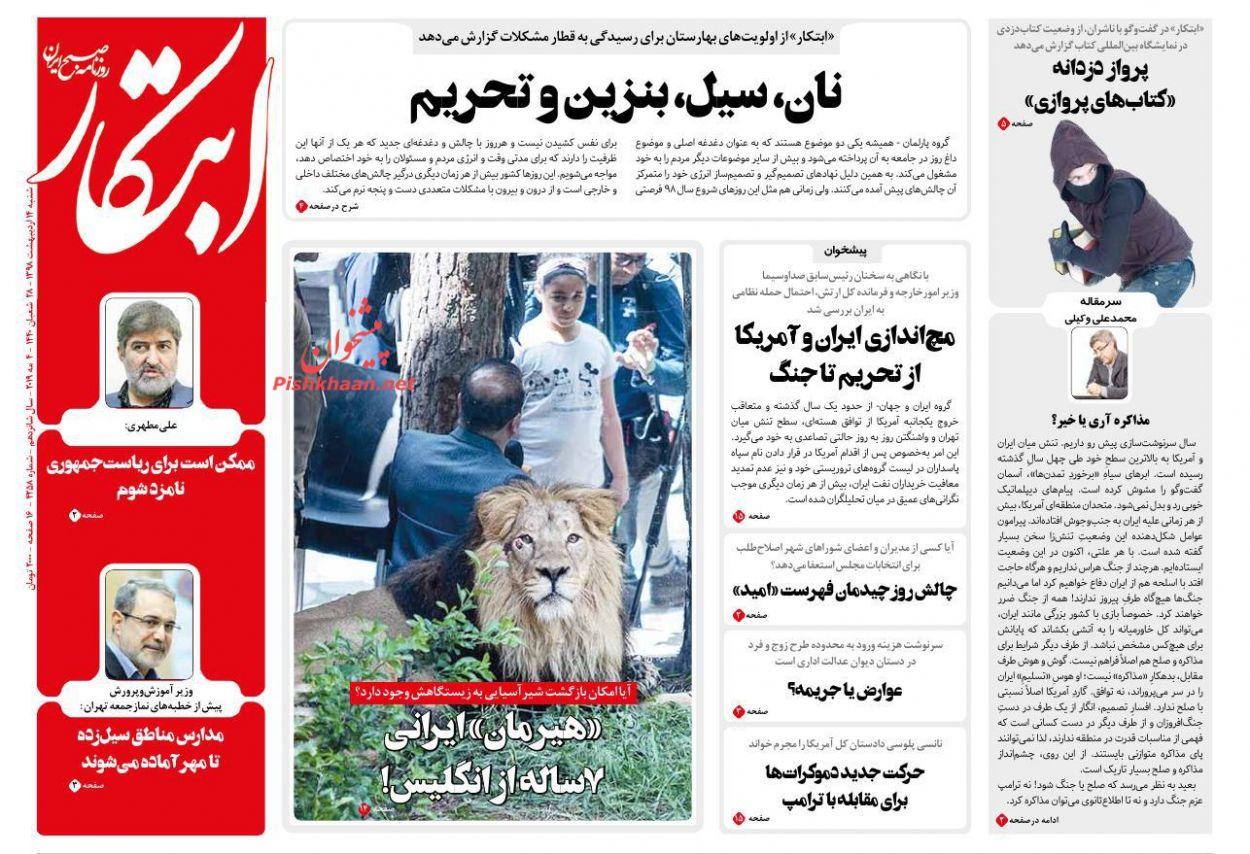 عناوین اخبار روزنامه ابتکار در روز شنبه ۱۴ ارديبهشت :