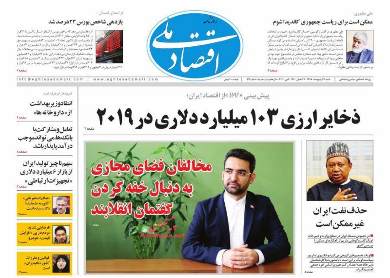 عناوین اخبار روزنامه اقتصاد ملی در روز شنبه ۱۴ ارديبهشت