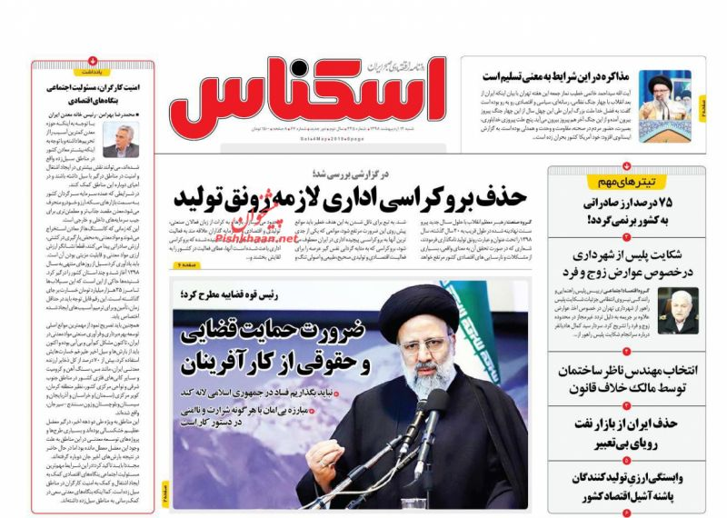عناوین اخبار روزنامه اسکناس در روز شنبه ۱۴ ارديبهشت