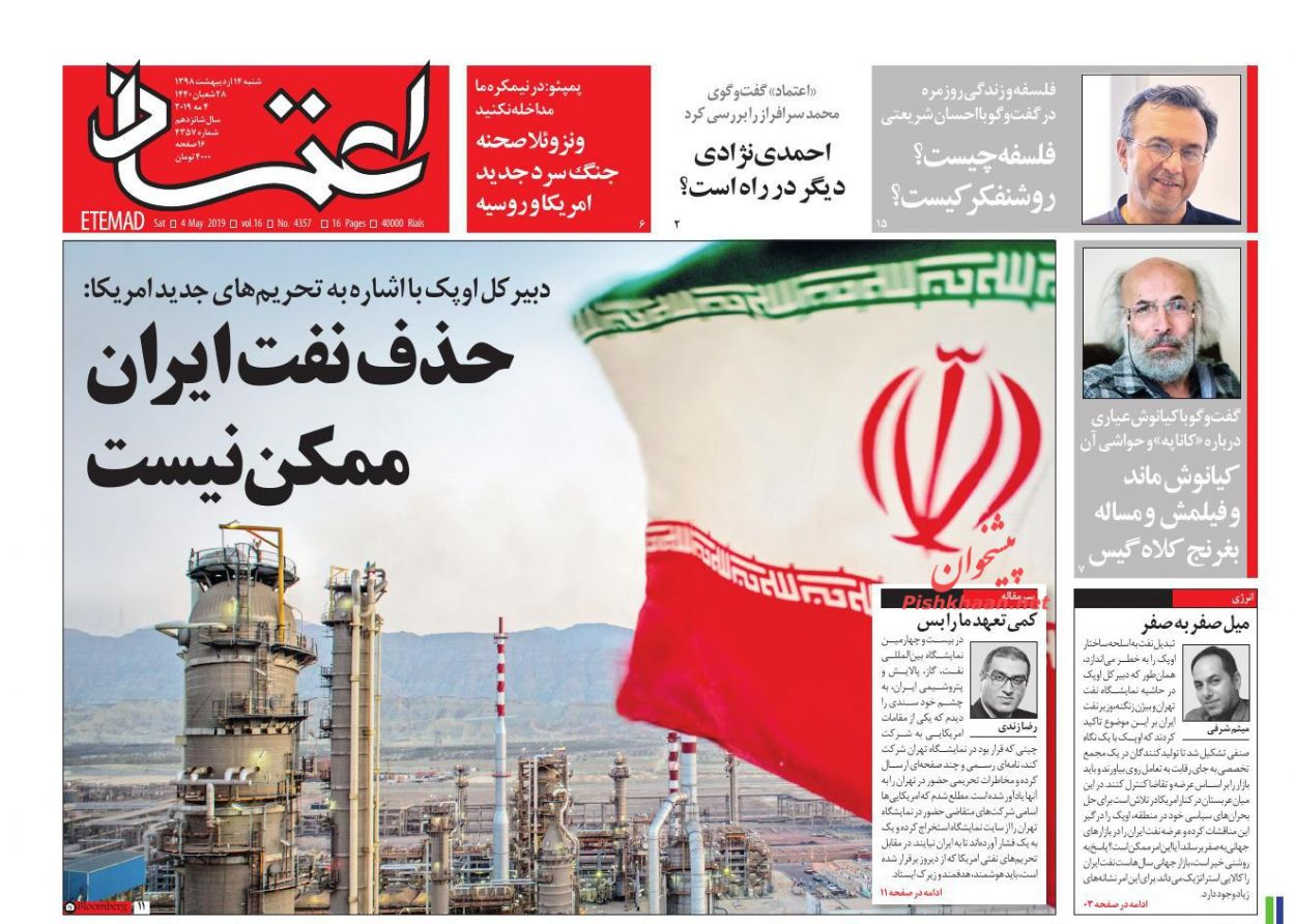 عناوین اخبار روزنامه اعتماد در روز شنبه ۱۴ ارديبهشت :