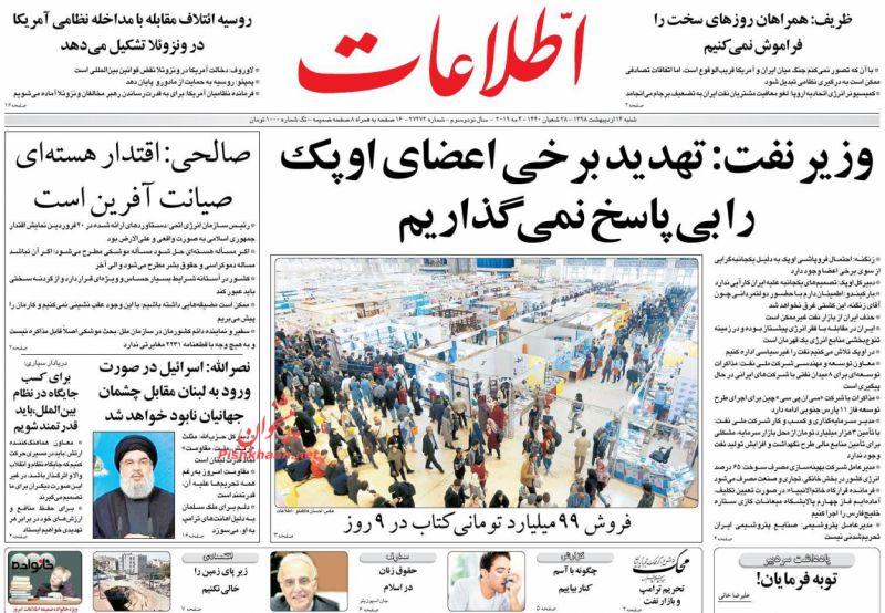 عناوین اخبار روزنامه اطلاعات در روز شنبه ۱۴ ارديبهشت