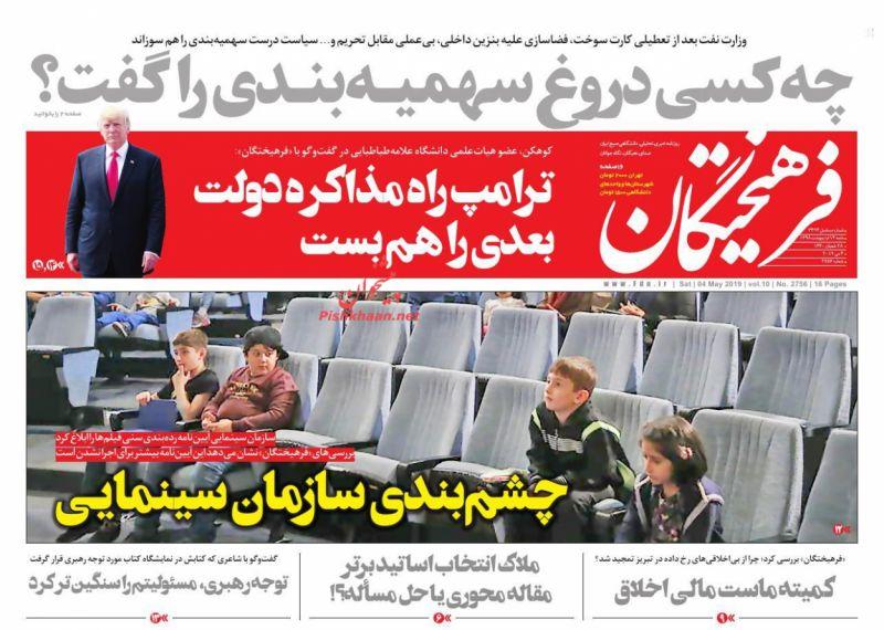 عناوین اخبار روزنامه فرهیختگان در روز شنبه ۱۴ ارديبهشت